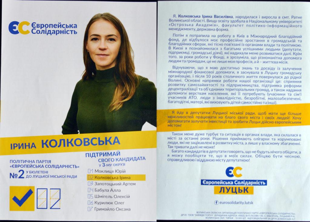 агітка Європейська солідарність Ірина Колковська