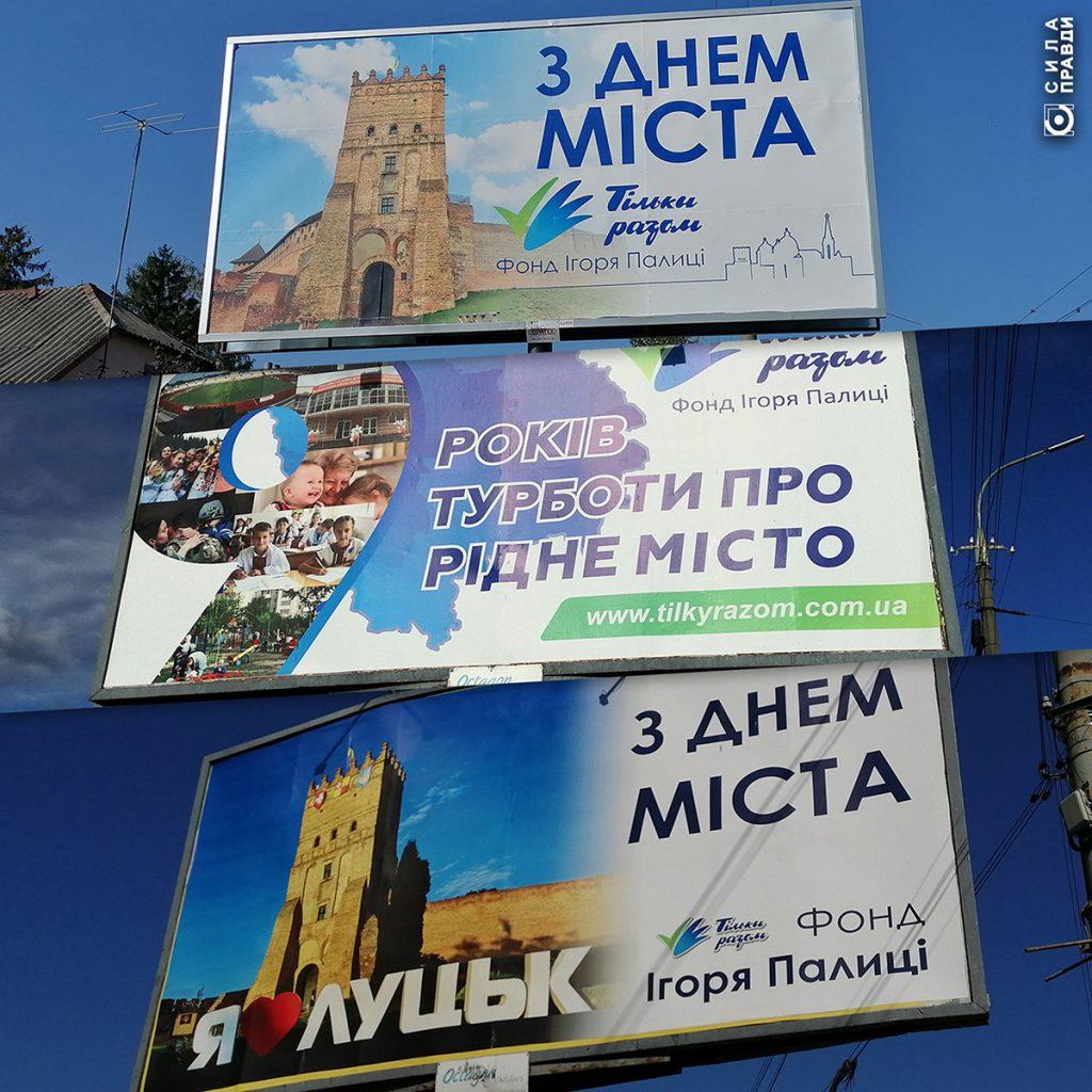 реклама білборди Фонд Ігоря Палиці Тільки разом