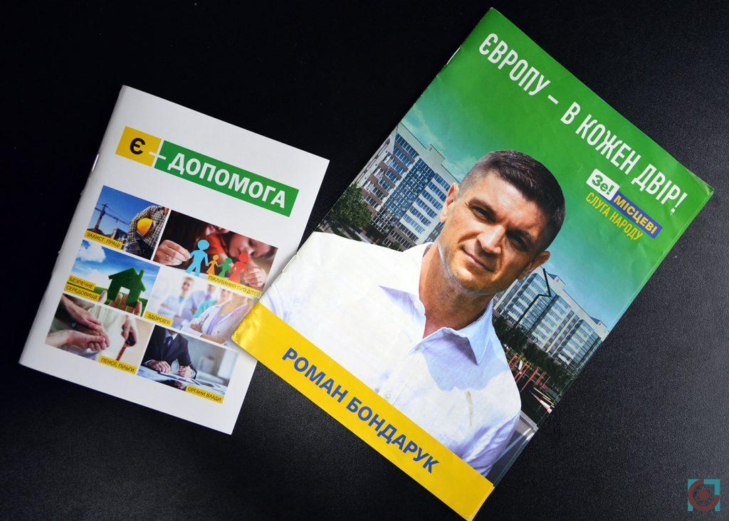 брошура і книга Роман Бондарук Слуга народу