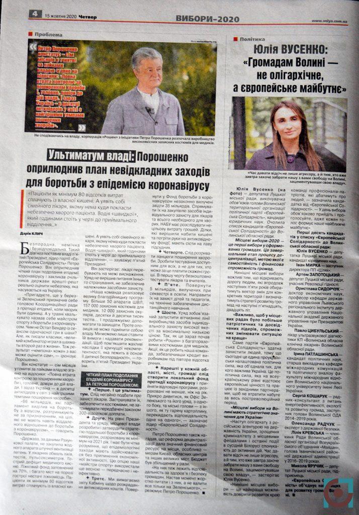 Європейська солідарність Юлія Вусенко Волинська обласна рада газета