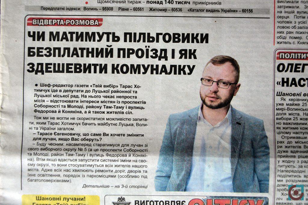 Тарас Хотимчук газета Твій вибір журналіст депутат Слуга народу
