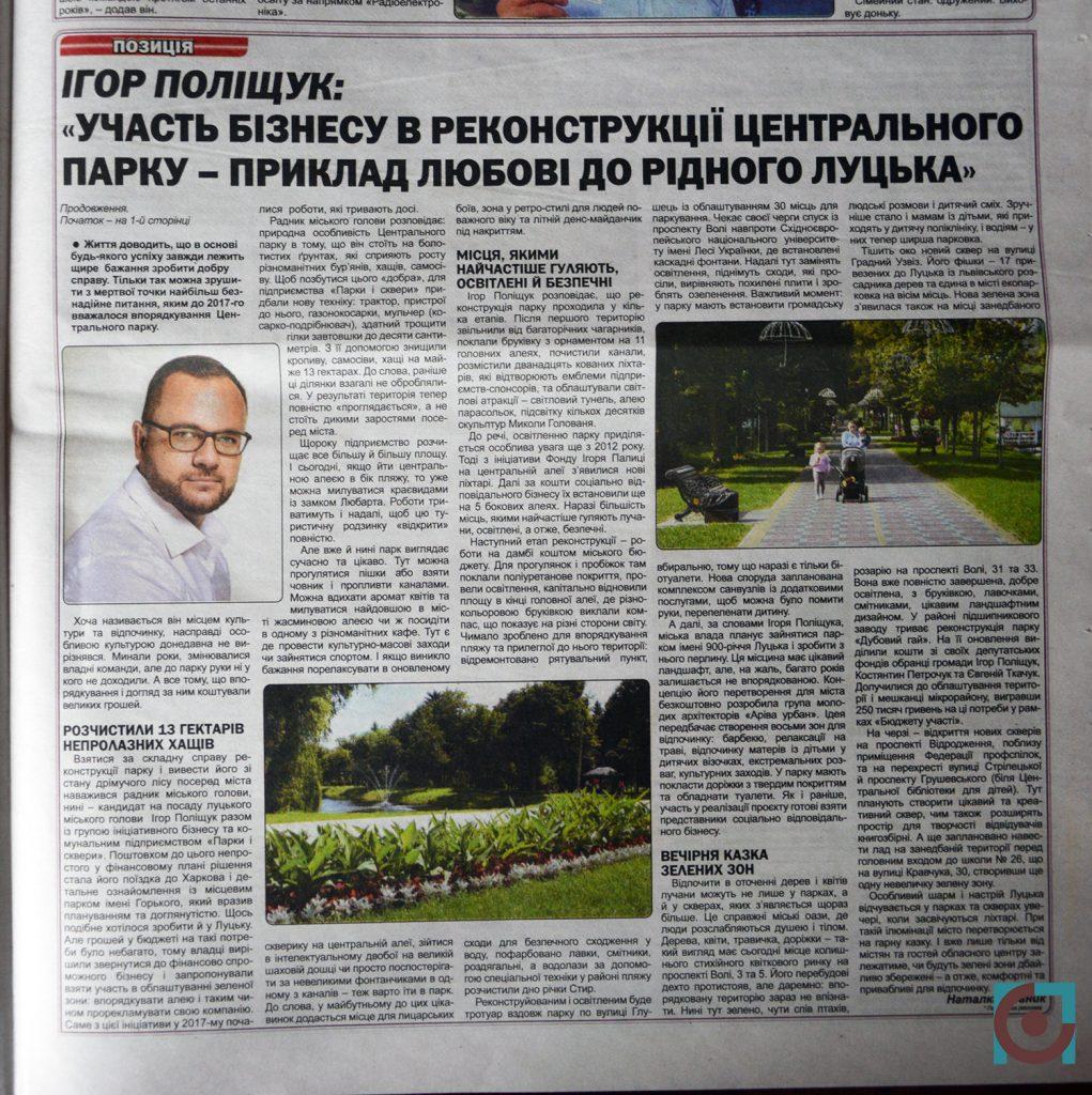 Ігор Поліщук мер Луцьк