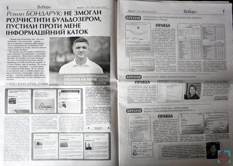 Роман Бондарук депутат Луцька міська рада Слуга народу газета