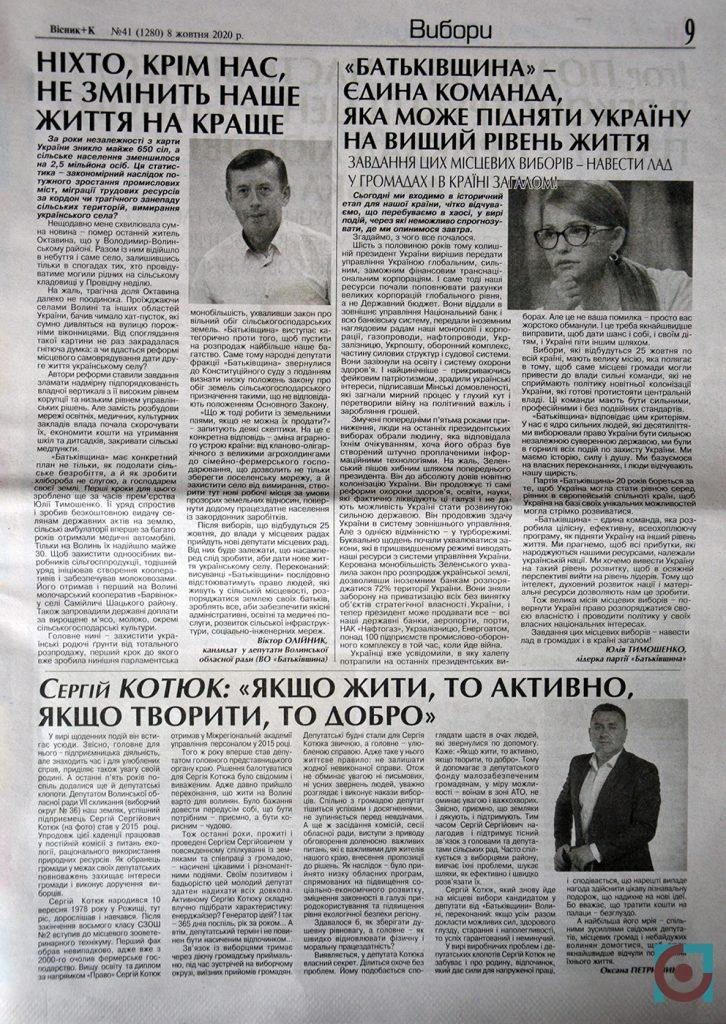 Батьківщина Волинь Юлія Тимошенко Сергій Котюк Віктор Олійник