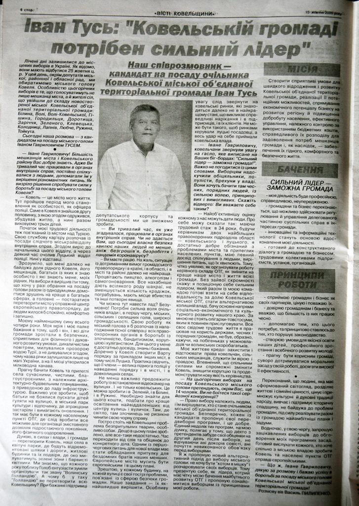 агітація Іван Тусь Вісті Ковельщини реклама ковель