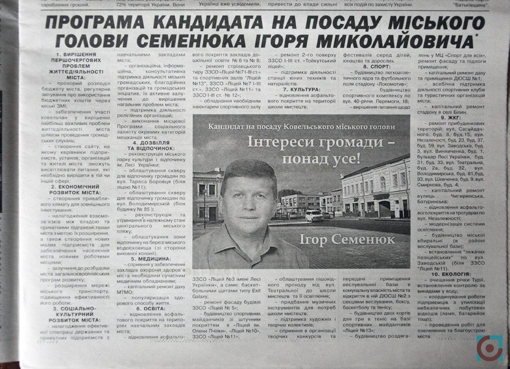 агітація Ігор Семенюк Вісті Ковельщини реклама ковель
