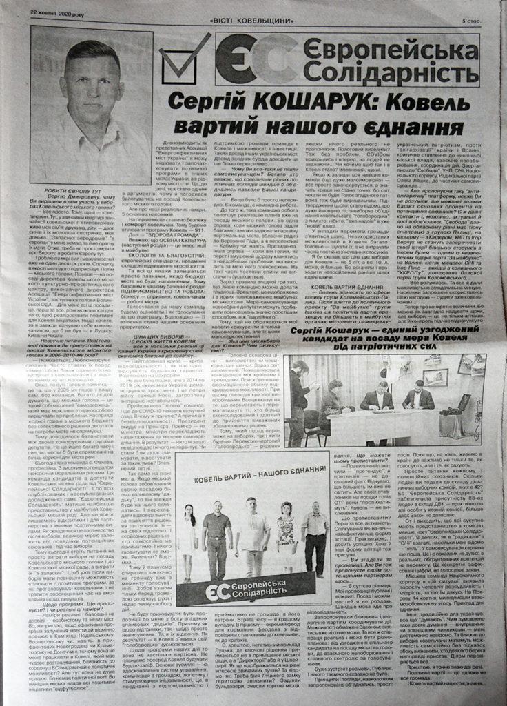 агітація Сергій Кошарук Європейська солідарність Вісті Ковельщини реклама ковель