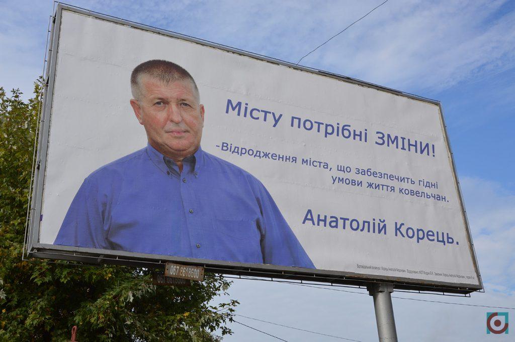 агітація Анатолій Корець