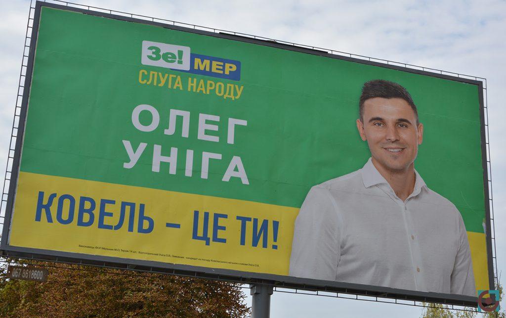 агітація Слуга народу Олег Уніга