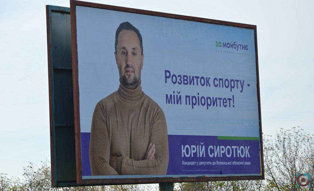 реклама партія За майбутнє Юрій Сиротюк Нововолинськ