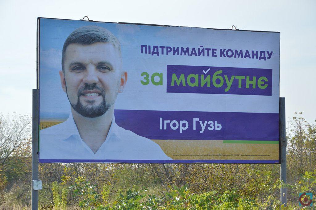 реклама партія За майбутнє Ігор Гузь