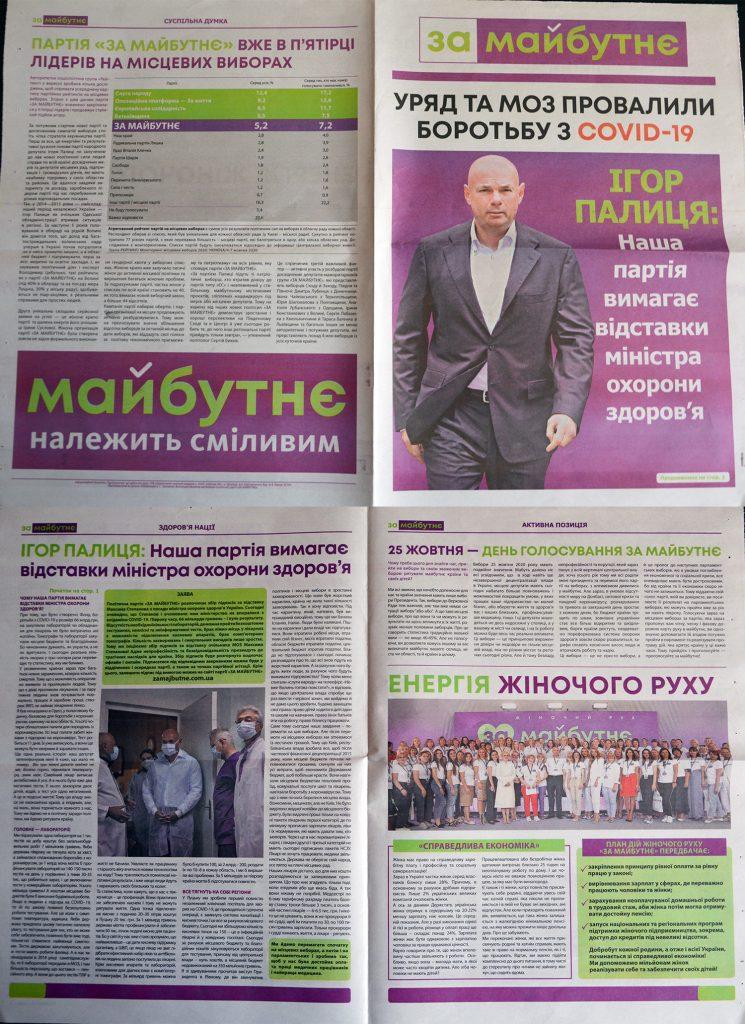 Газета Волинь За майбутнє агітація Ігор Палиця