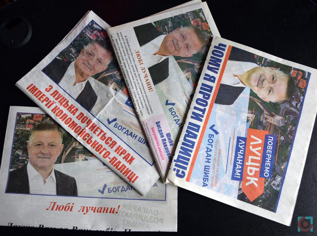 газети агітки Богдан Шиба