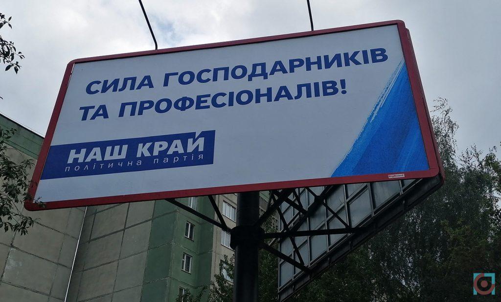 реклама партія Наш край