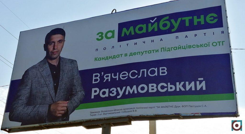 реклама партія За майбутнє В'ячеслав Разумовський
