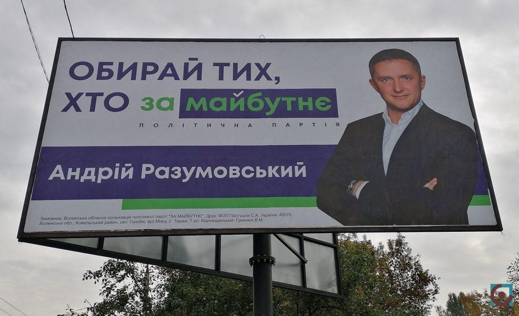 реклама партія За майбутнє Андрій Разумовський