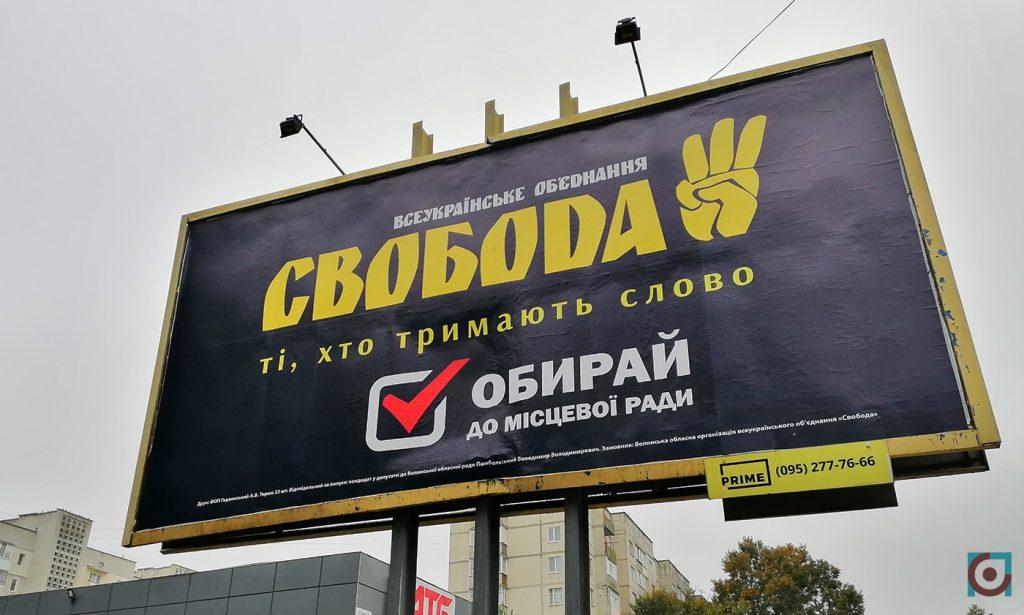 реклама агітація Свобода