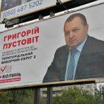 агітація Батьківщина Григорій Пустовіт