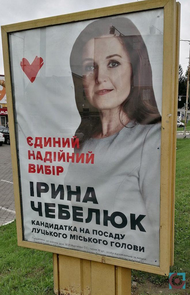 реклама партія Батьківщина Ірина Чебелюк