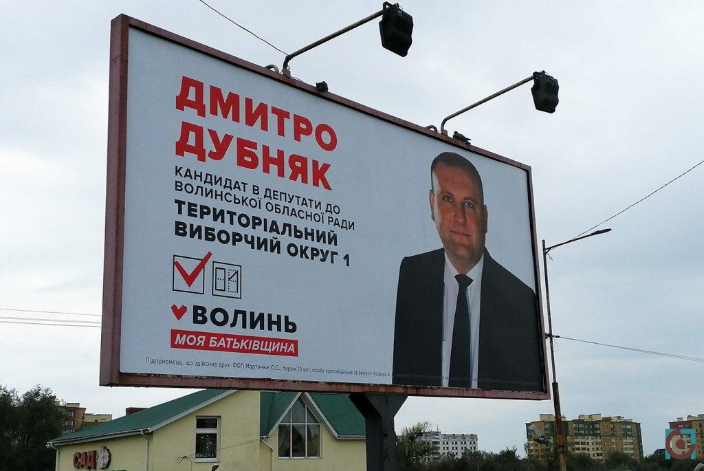 агітація Батьківщина Дмитро Дубняк