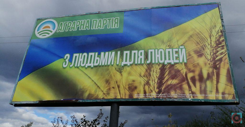 агітація Аграрна партія України