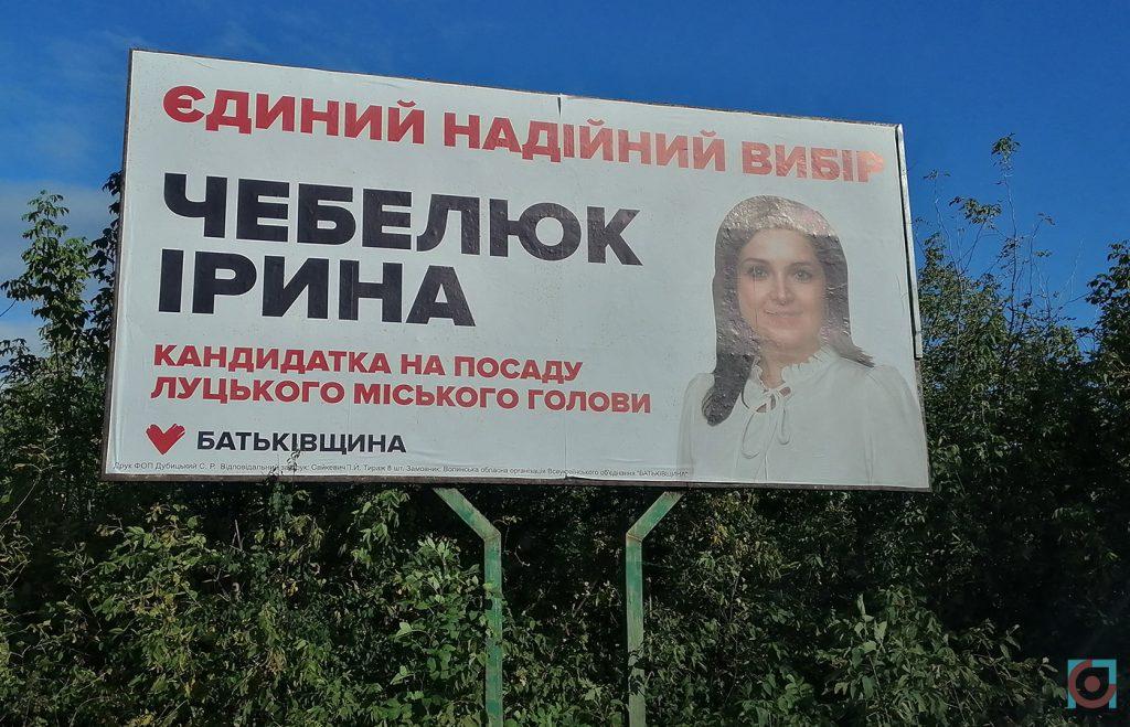 Реклама Ірина Чебелюк Батьківщина
