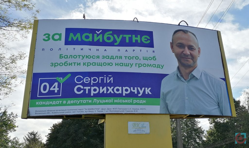 реклама партія За майбутнє Сергій Стрихарчук
