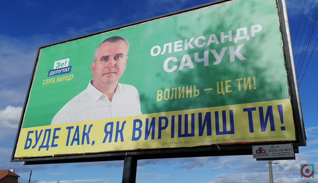 агітація Слуга народу Олександр Сачук