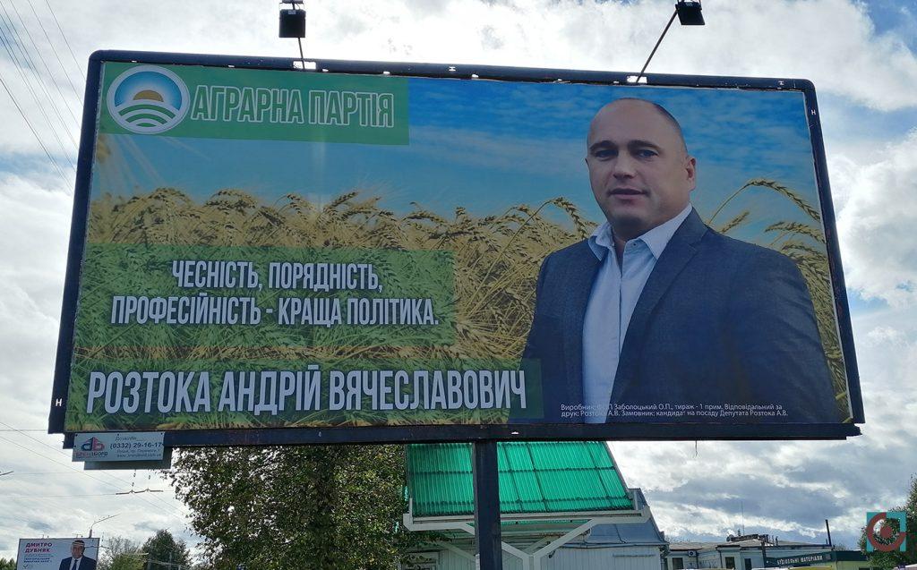 агітація білборд Аграрна партія України Андрій Розтока