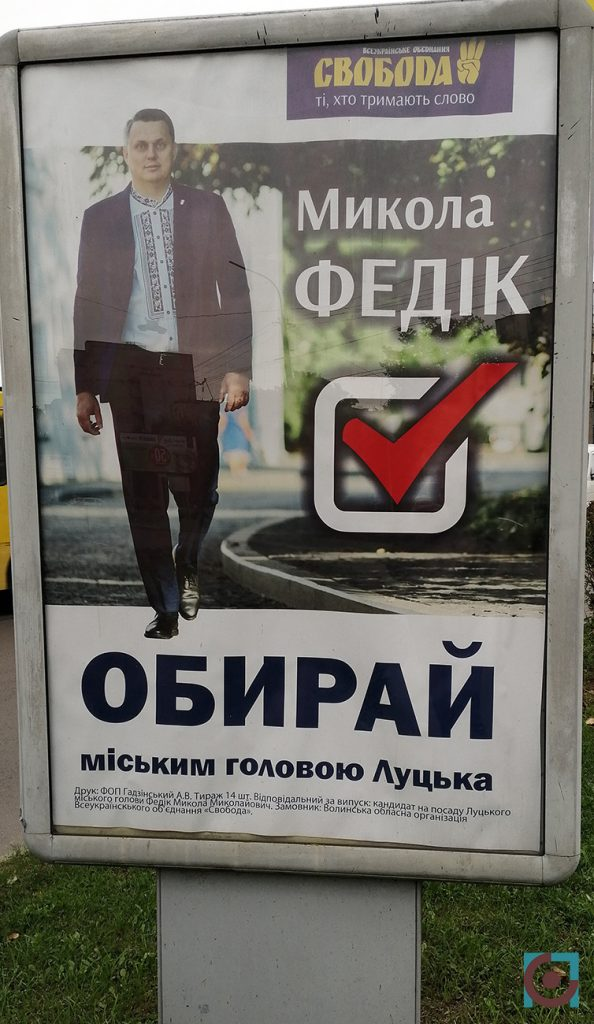 агітація Свобода Микола Федік