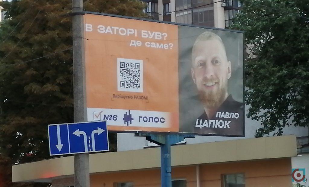 агітація партія Голос Павло Цапюк