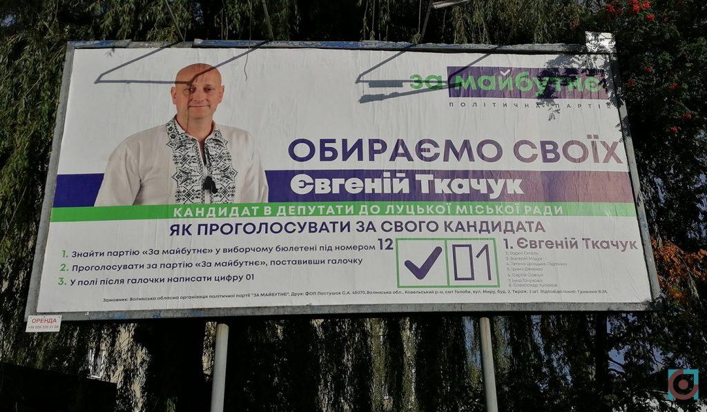 Агітація партія За майбутнє Євгеній Ткачук