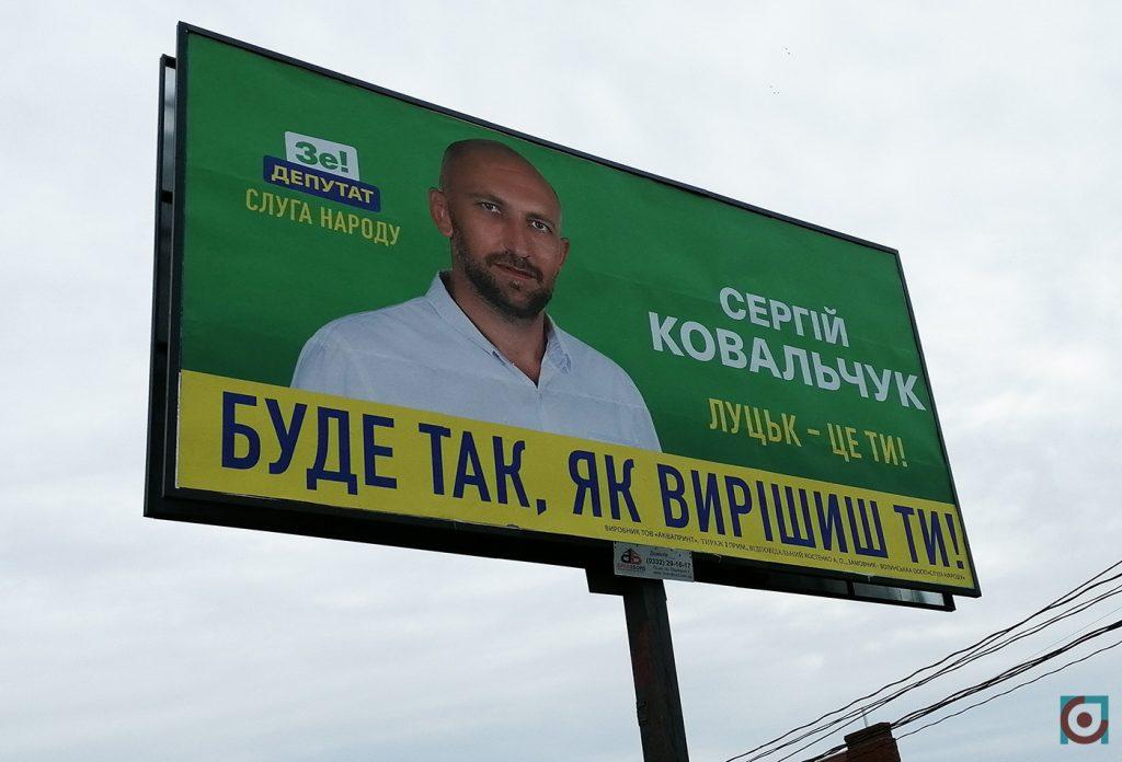 агітація Слуга народу Сергій Ковальчук
