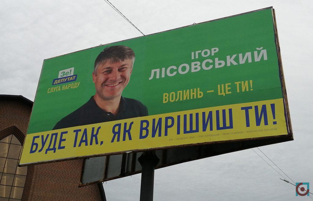 агітація Слуга народу Ігор Лісовський