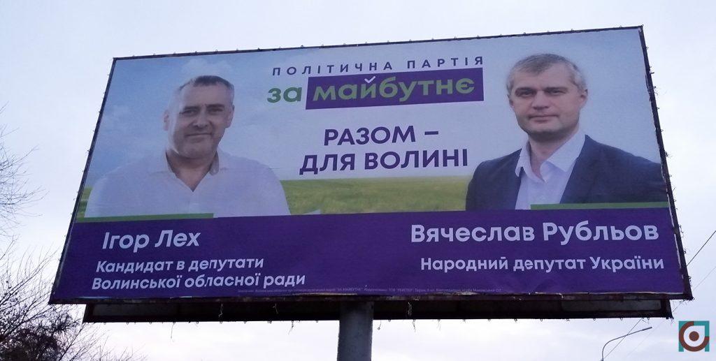 реклама партія За майбутнє Ігор Лех Вячеслав Рубльов