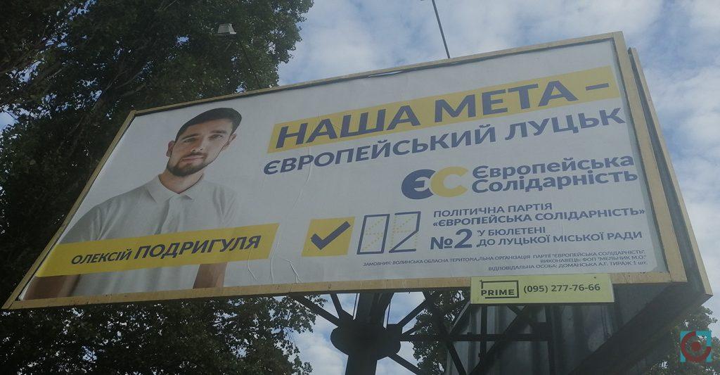 агітація Європейська солідарність Олексій Подригуля