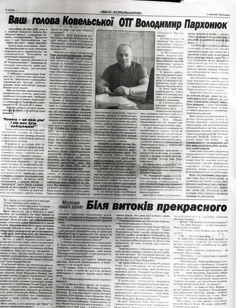 агітація Володимир Пархонюк Вісті Ковельщини реклама ковель