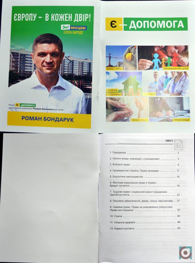 книга Є-допомога Роман Бондарук Слуга народу