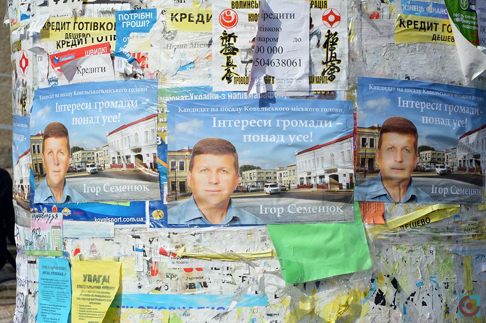 плакат агітація Ігор Семенюк ковель