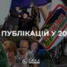 ТОП 10 публікацій сили правди 2020