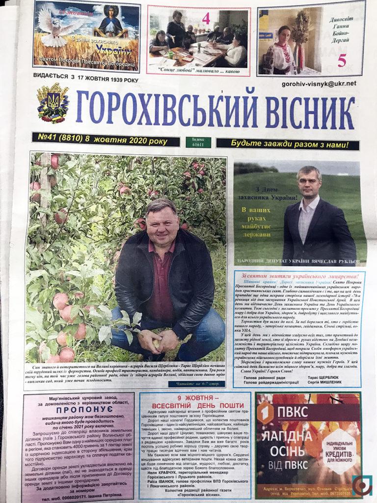 агітація Горохівський вісник аграрна партія Тарас Щерблюк