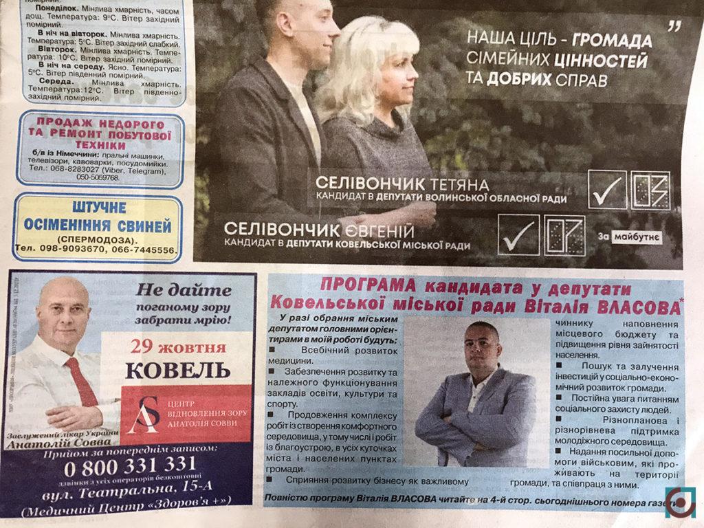 агітація газета Віталій Власов