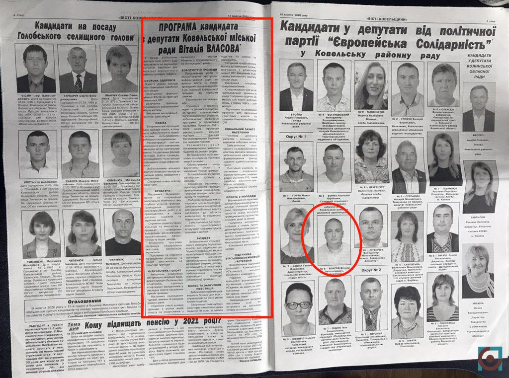 агітація газета Віталій Власов Європейська солідарність