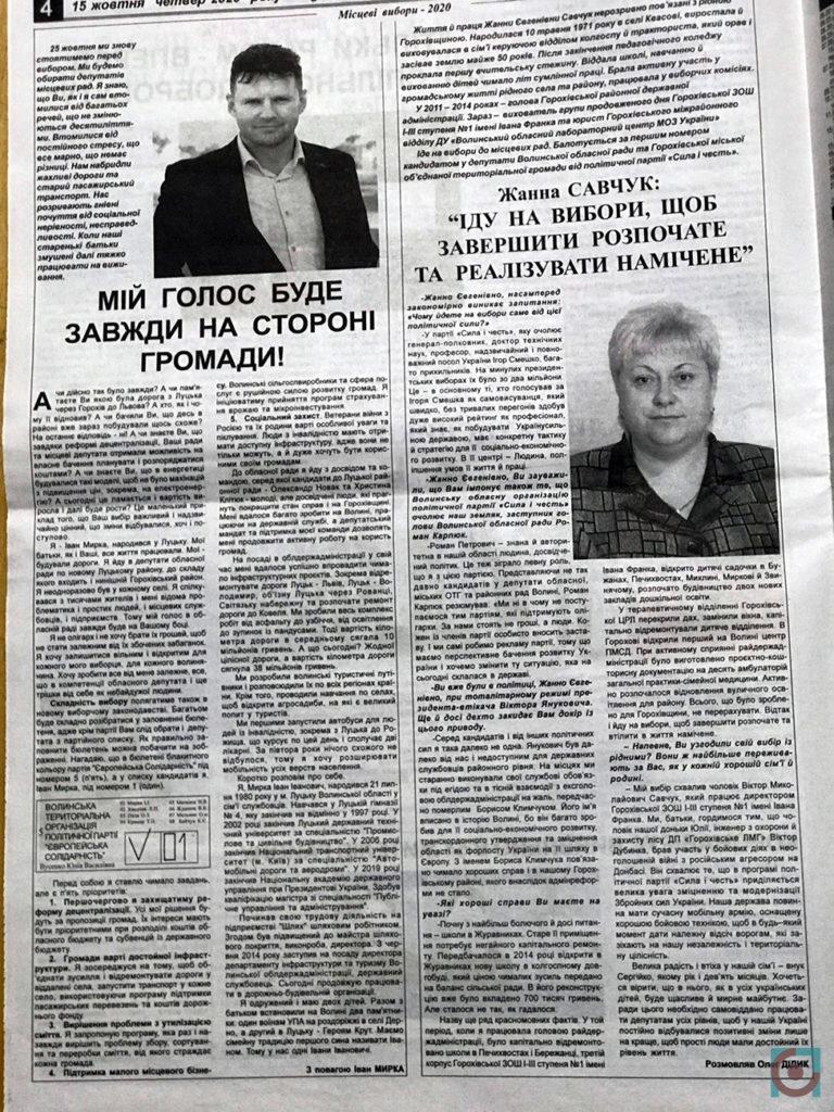 агітація газета Іван Мирка Європейська солідарність