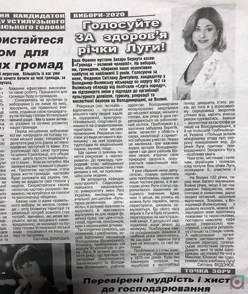 агітація газета Світлана Федонюк