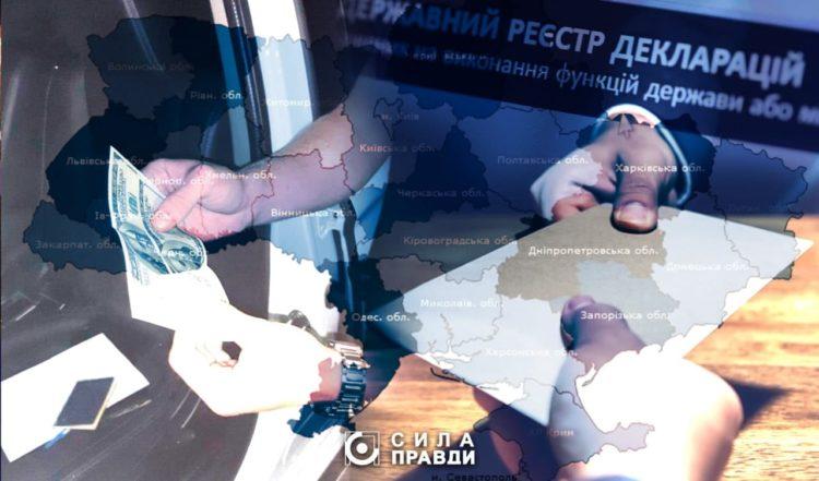 реєстр корупціонерів НАЗК волинська область