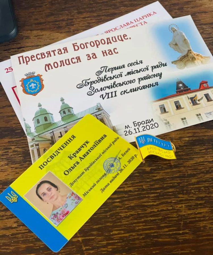 посвідчення депутата Бродівської міської ради Ольга Кравчук