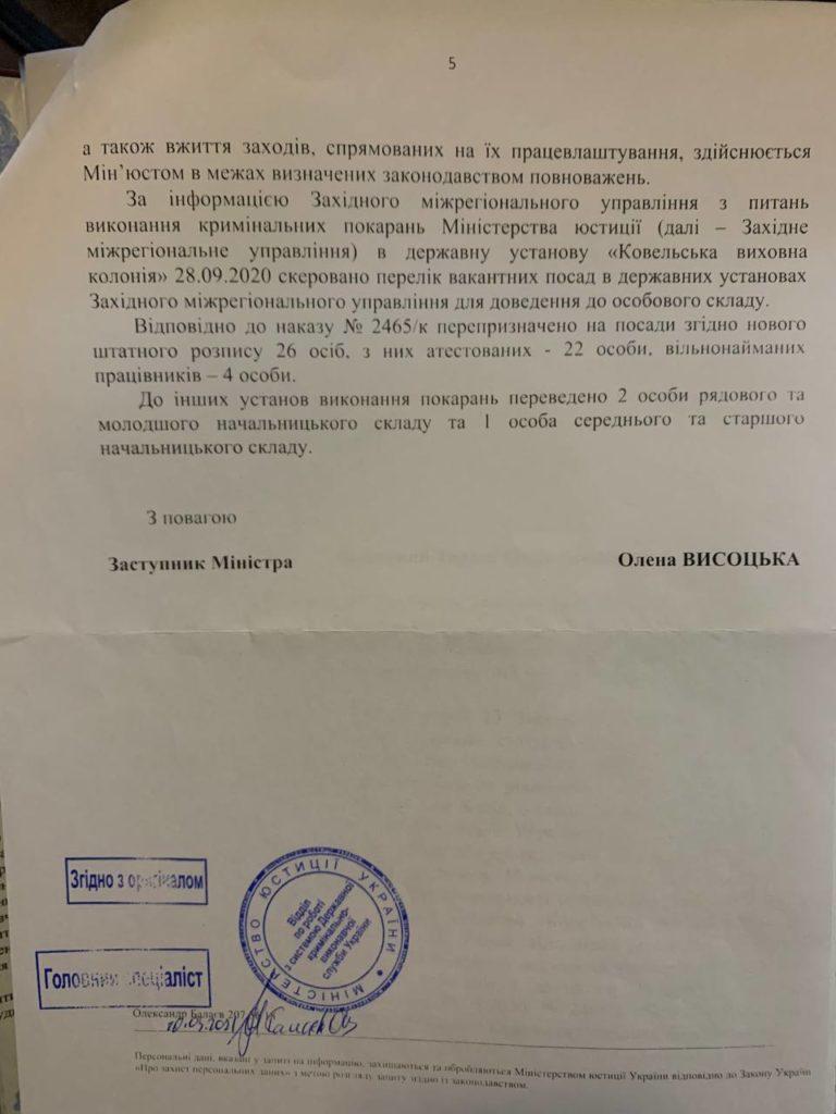 Відповідь Міністерства юстиції України на запит