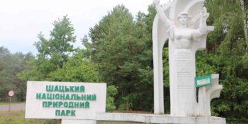 Шацький національний природний парк автомобіль закупівля