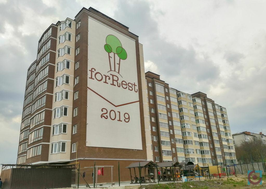 ЖК Forrest Великий Омеляник вул Волі 32а